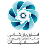اتاق بازرگانی اصفهان